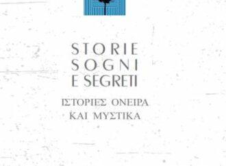 """STORIE SOGNI E SEGRETI"""" DI HELENE PARASKEVA, PRESENTAZIONE ALLA FUIS, 17 MAGGIO 2019"""